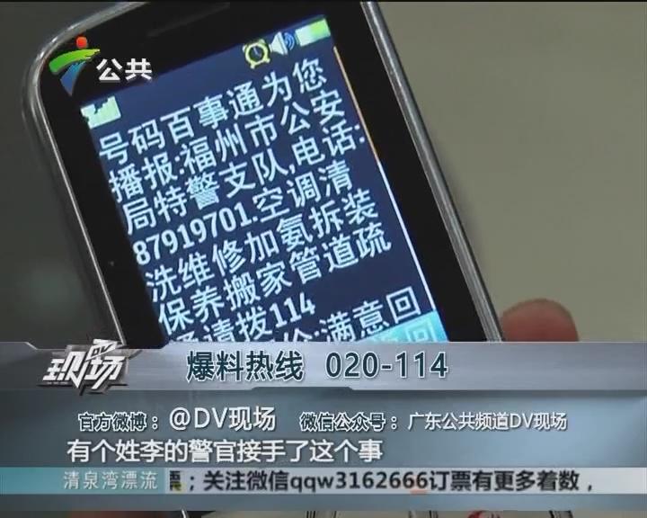 """花都:男子接""""快递""""电话 险被骗去十万元"""