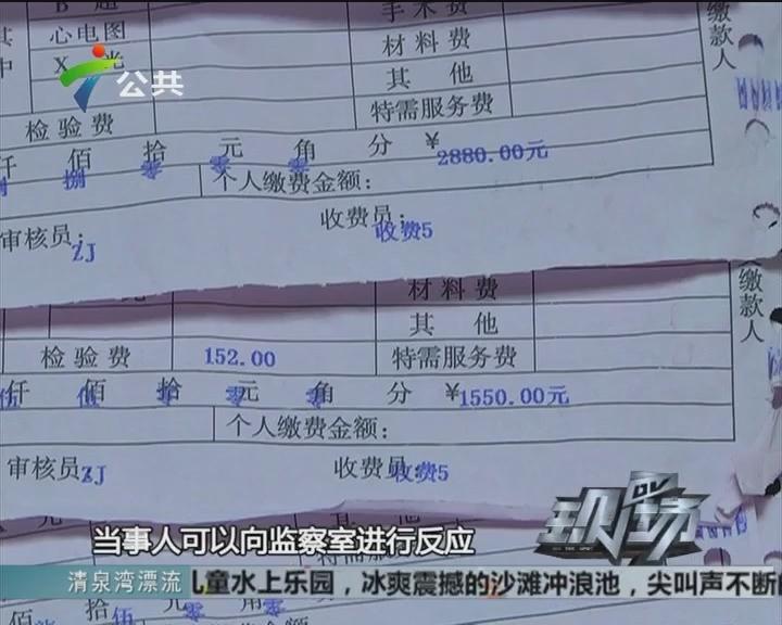 顺德:男子泌尿小手术 一周花费一万六