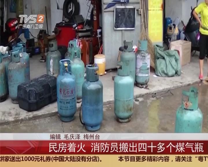 梅州:民房着火 消防员搬出四十多个煤气瓶