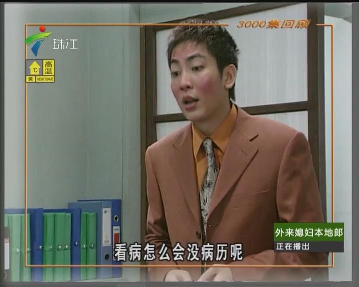 3000集回顾片 寿比南山 庆八十(四)