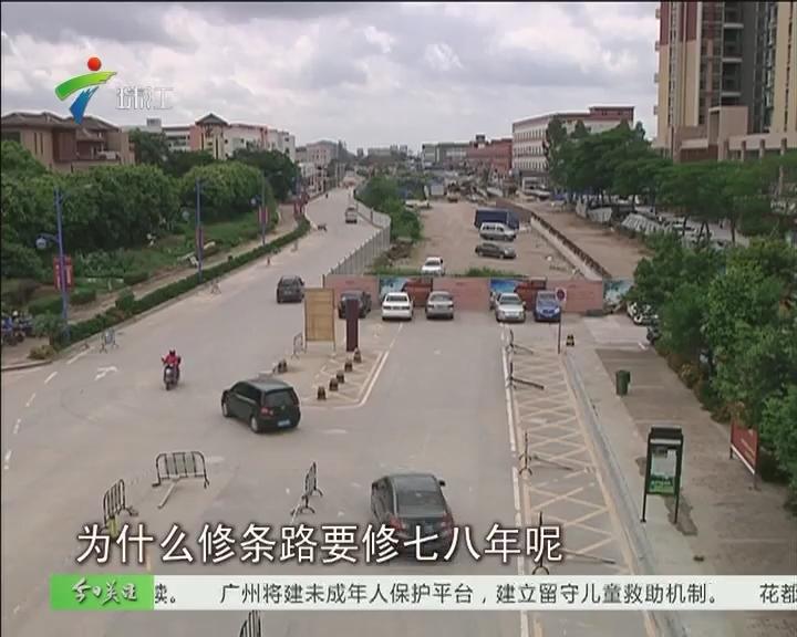 """顺德:修路7年未完工 小区惨变""""孤岛"""""""