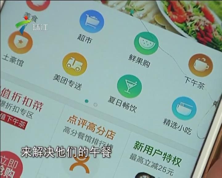 食药监总局:网络家庭厨房外卖将被审查