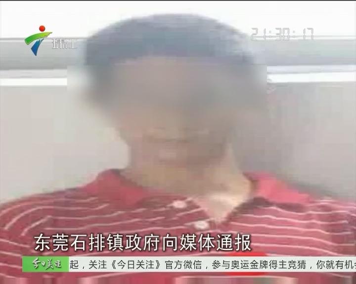 东莞:女婿持刀闯入岳父家 杀死3亲属