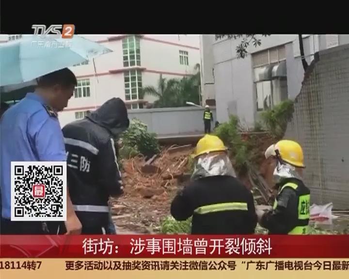 深圳:围墙塌致3死1伤 天灾? 疏于管理?