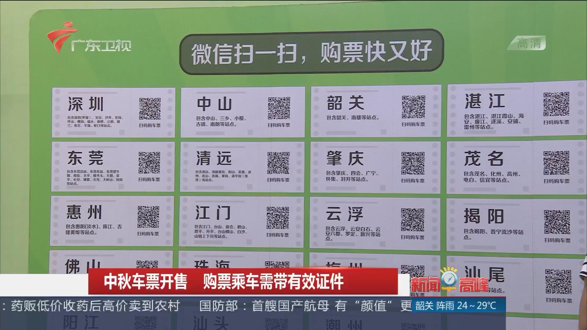 中秋车票开售 购票乘车需带有效证件