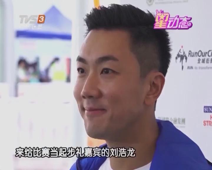 刘浩龙没想过跟容祖儿结婚?