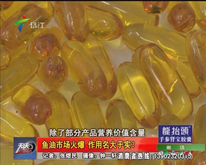 鱼油市场火爆 作用名大于实?