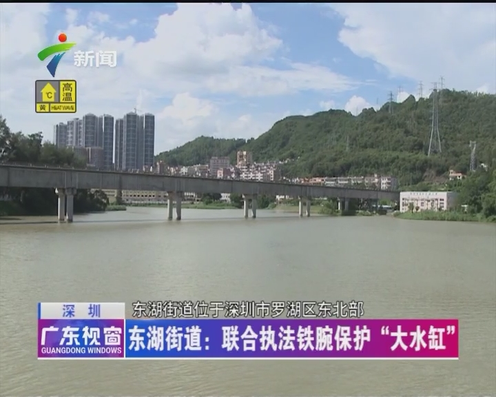 """深圳 东湖街道:联合执法铁腕保护""""大水缸"""""""