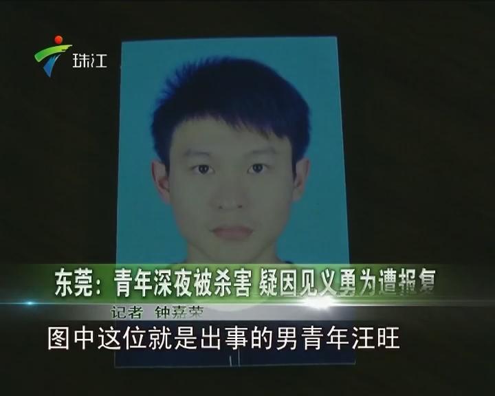 东莞:青年深夜被杀害 疑因见义勇为遭报复