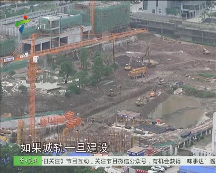 广佛江珠城轨环评公示 居民争提意见