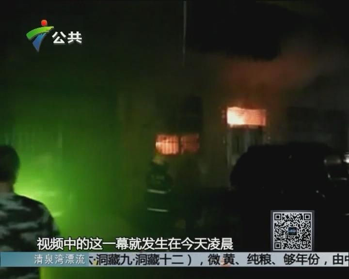东莞:出租屋凌晨起火 已致9死2重伤