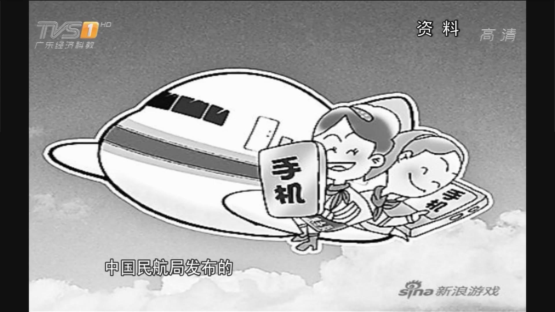 新规:飞机上玩手机等 最高拟罚5万