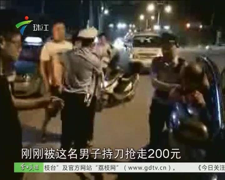广州:男子持刀夜劫两车 终被警方制服