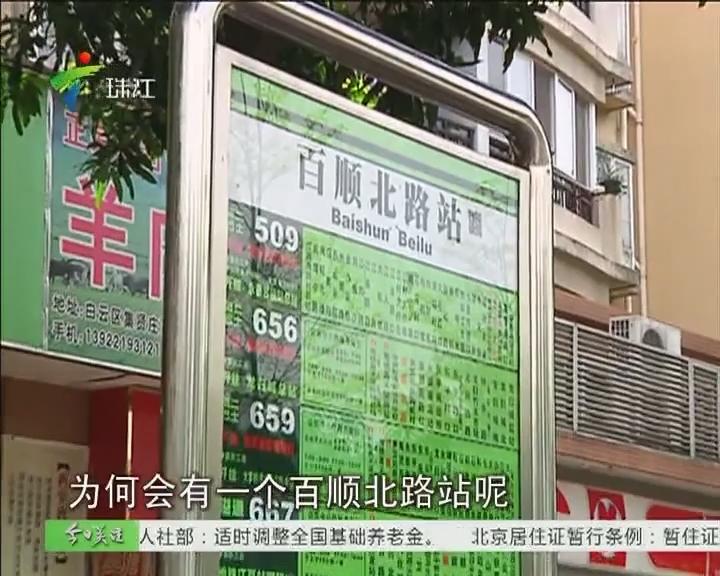 广州:站名误导市民 51个公交站要更名