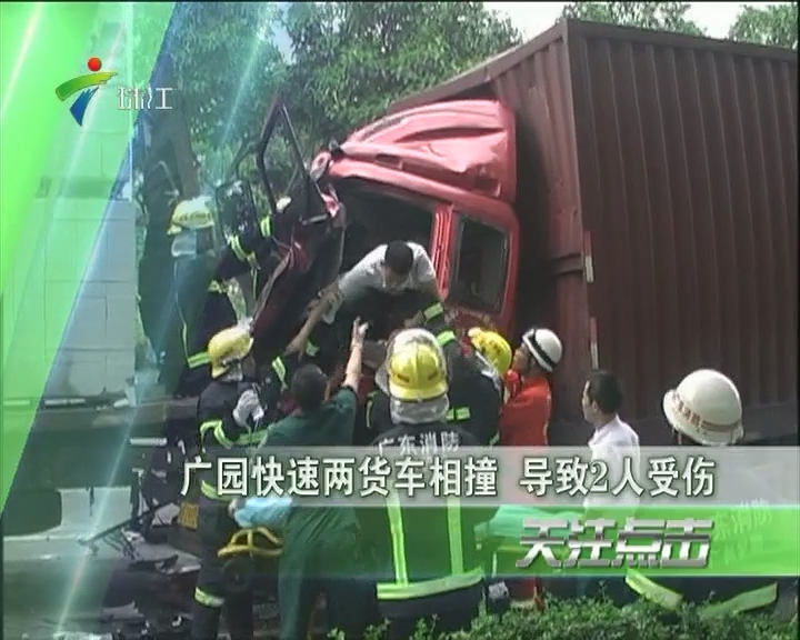 广园快速两货车相撞 导致2人受伤