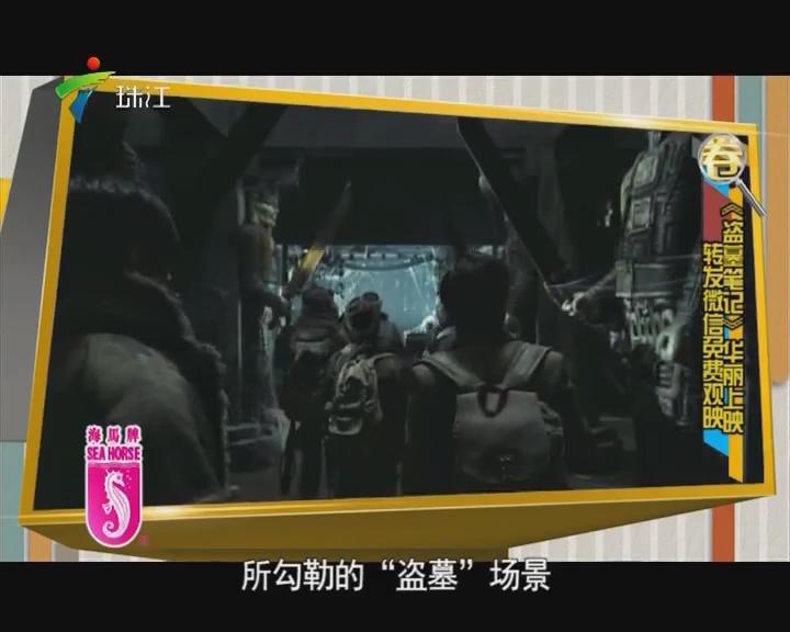 《盗墓笔记》华丽上映 转发微信免费观映