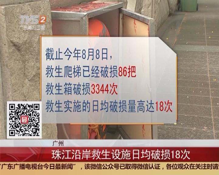 广州:珠江沿岸救生设施日均破损18次