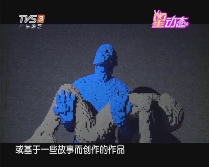 奇幻积木艺术 广州盛大开展