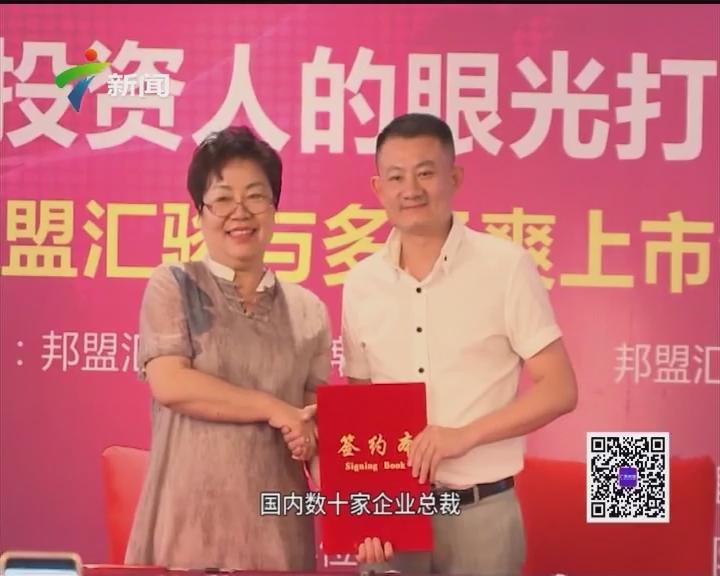 广州:多多爽举行上市签约仪式