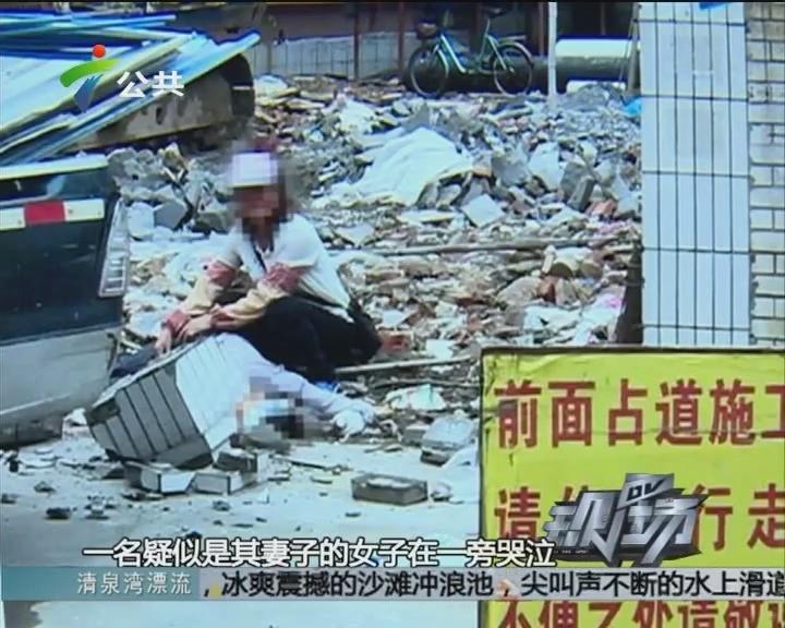 中山:在建工地围墙倒塌 致一人死亡