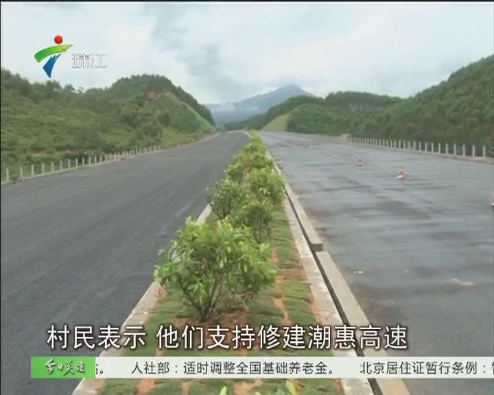 """惠东:高速打通在即 村民""""生路""""要保障"""