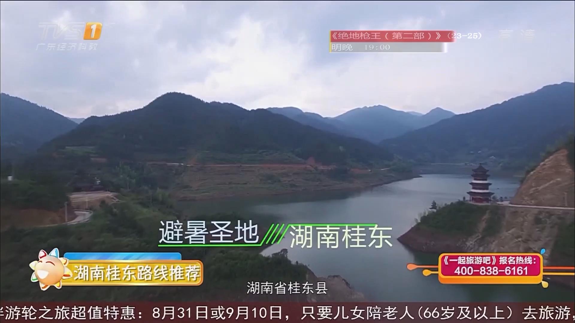 湖南桂东路线推荐