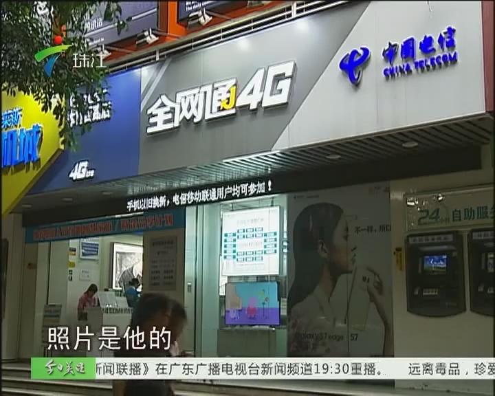 假身份证换手机卡 信用卡被盗刷3.2万