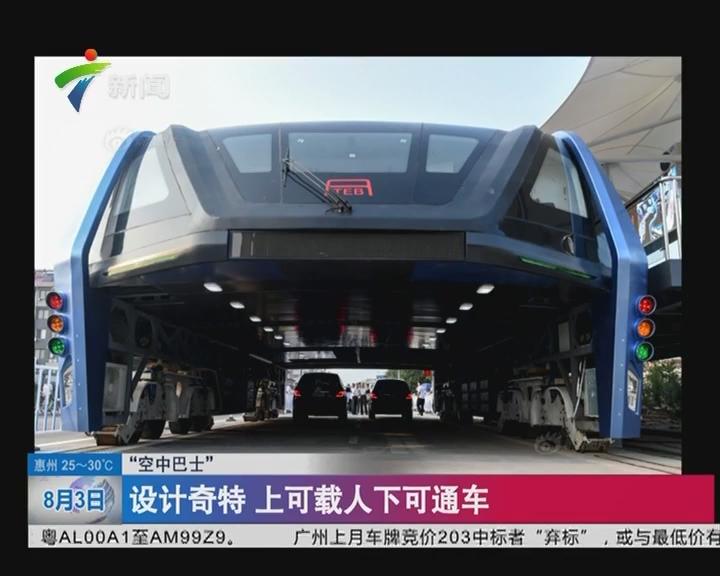 """""""空中巴士""""巴铁1号在秦皇岛试车 可搭乘300人"""