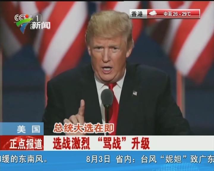 """美国:总统大选在即 选战激烈 """"骂战""""升级"""