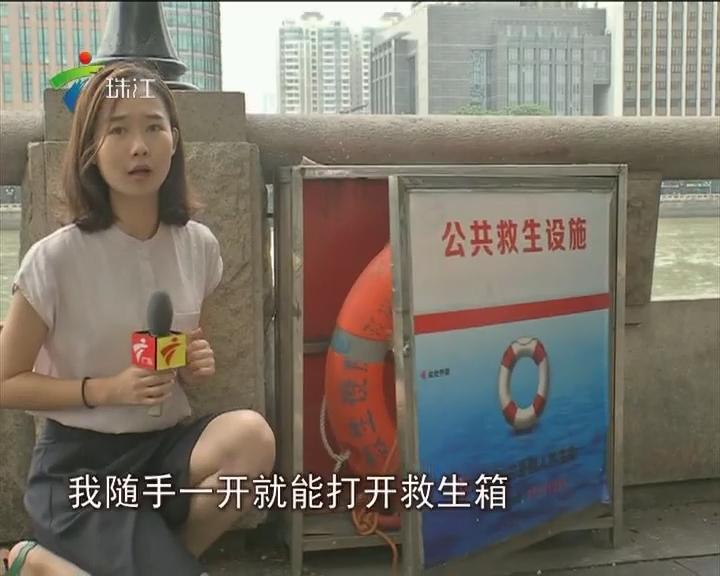 广州:救生设施频遭破坏 谁来监管?