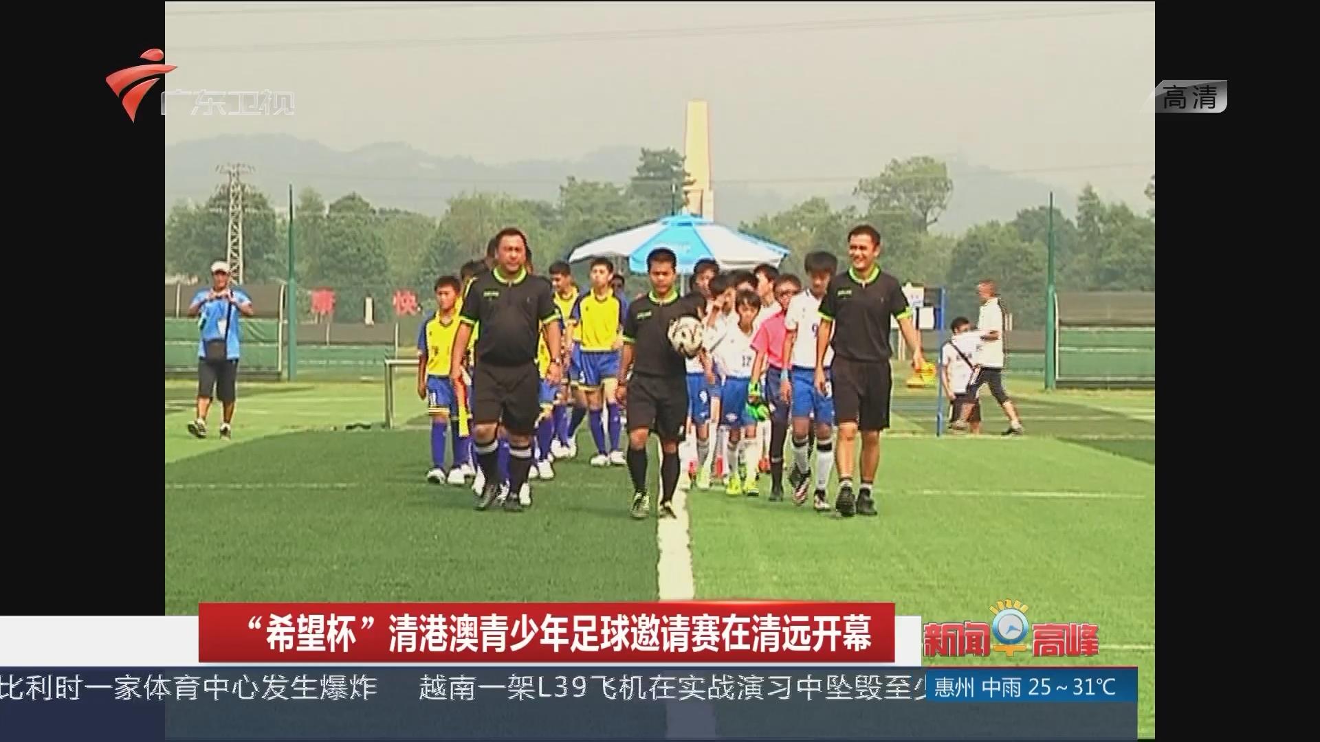 """""""希望杯""""清港澳青少年足球邀请赛在清远开幕"""