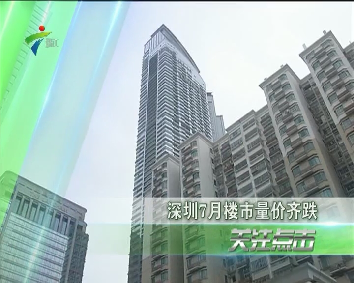 深圳7月楼市量价齐跌