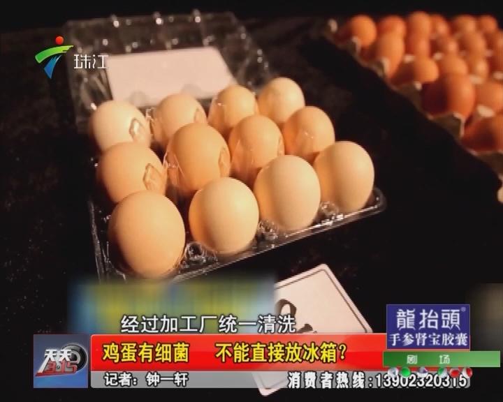 鸡蛋有细菌 不能直接放冰箱?