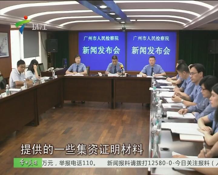 广州检察院:上半年查办县处级以上干部20人