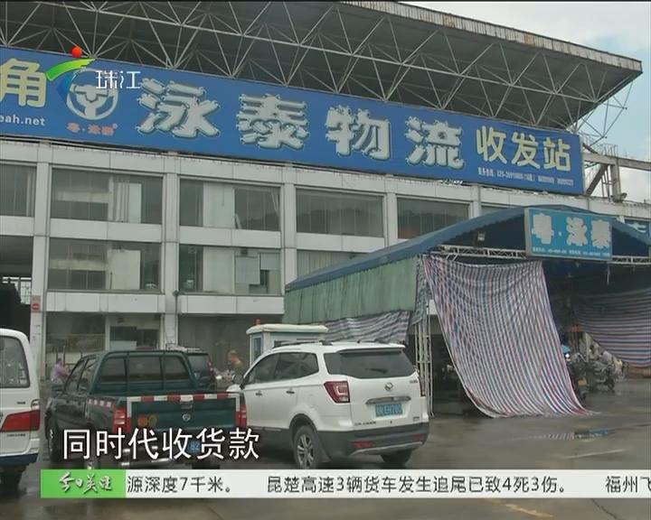 广州花都:物流公司跑路 供货商讨说法