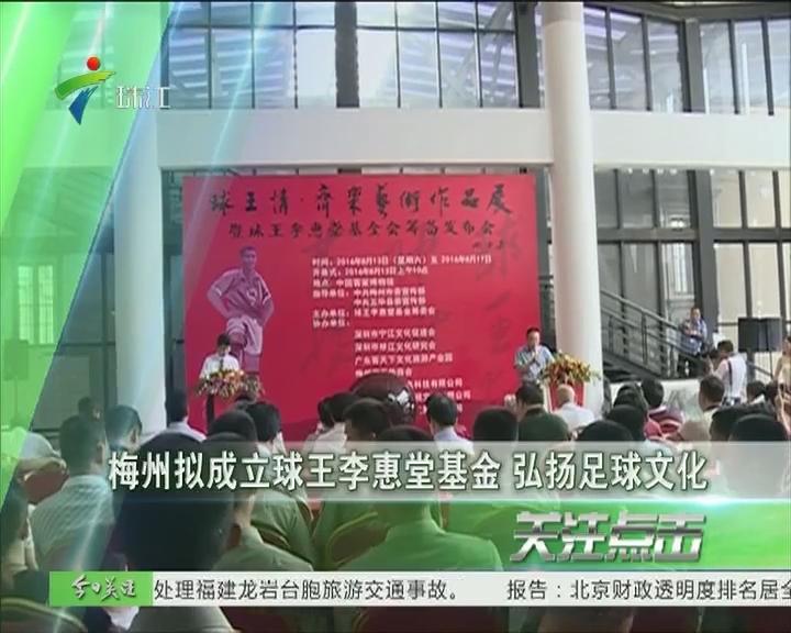梅州拟成立球王李惠堂基金 弘扬足球文化