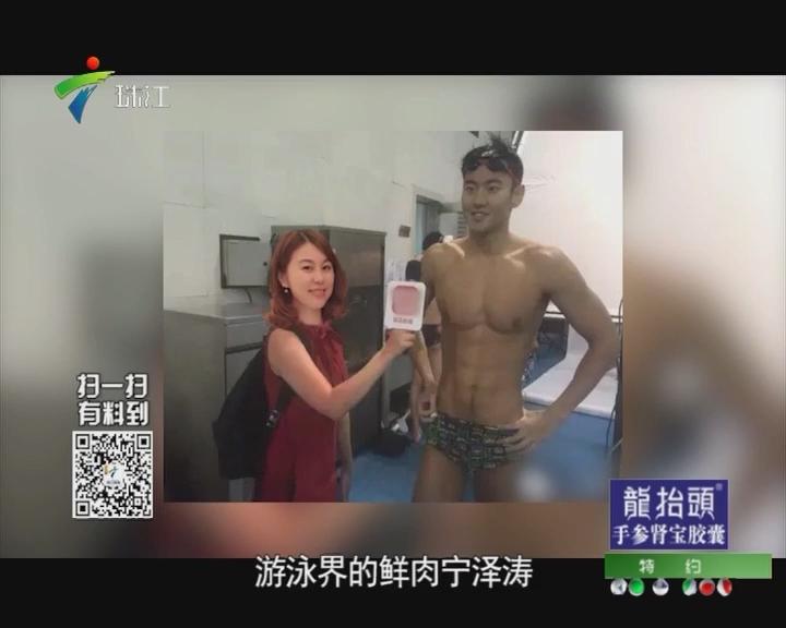 星动奥运——带你追宁泽涛欧巴