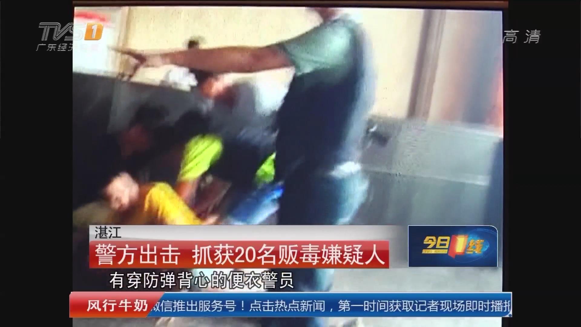 湛江:警方出击 抓获20名贩毒嫌疑人