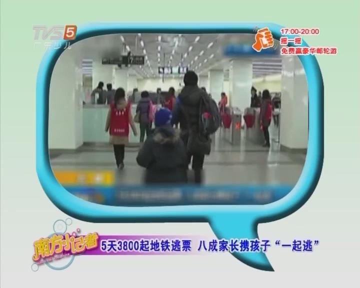 """5天3800起地铁逃票 八成家长携孩子""""一起逃"""""""