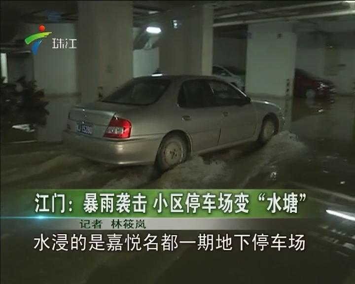 """江门:暴雨袭击 小区停车场变""""水塘"""""""
