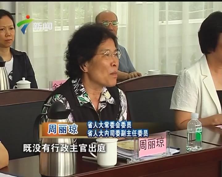 监督行政诉讼法实施 促进法治广东建设