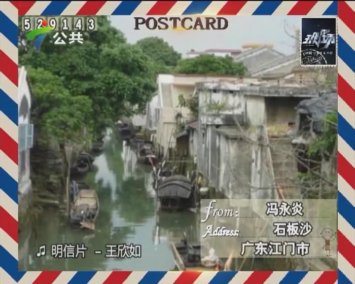 最美明信片 广东江门市 石板沙