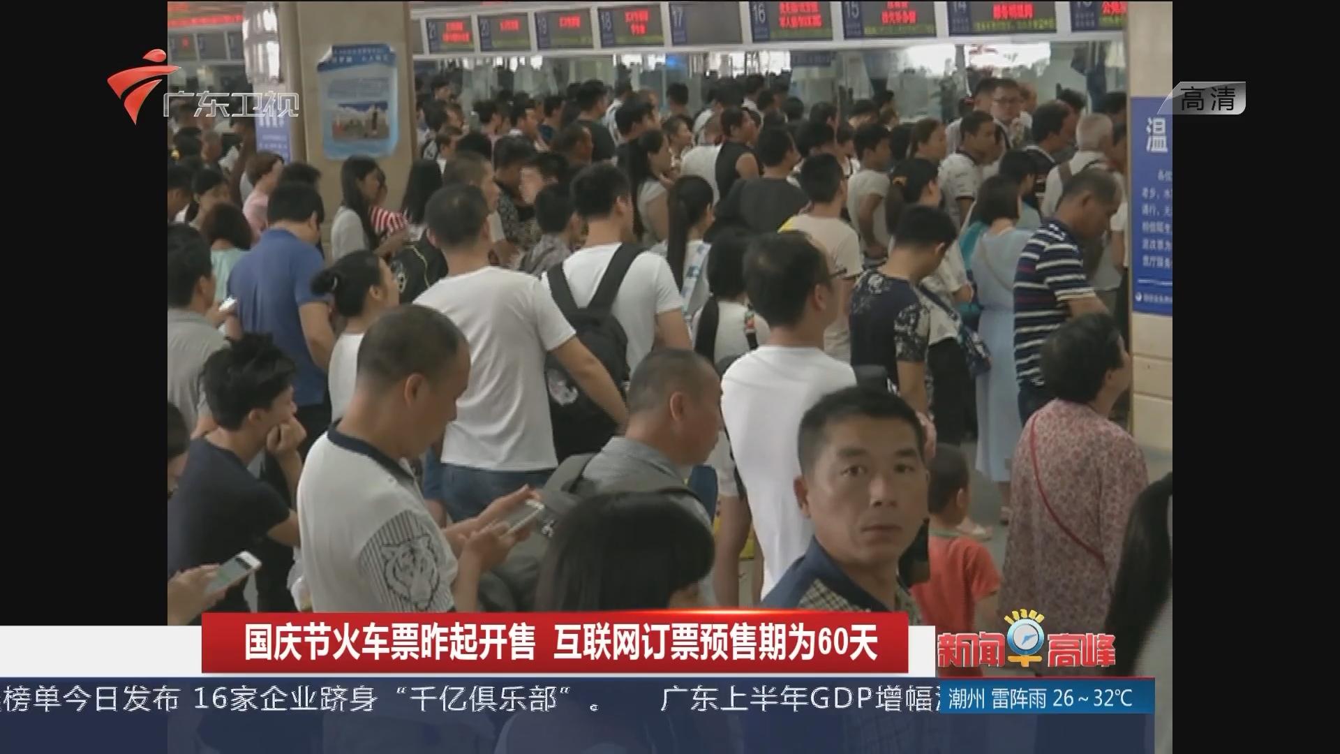 国庆节火车票昨起开售 互联网订票预售期为60天