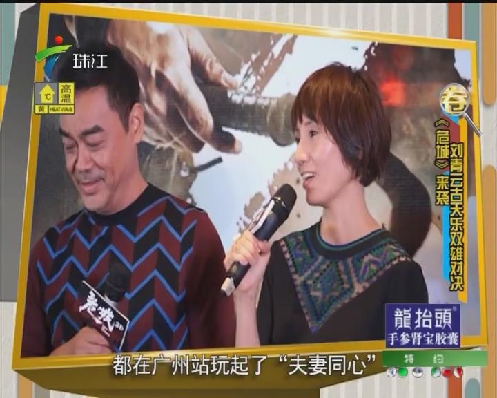 刘青云古天乐双雄对决《危城》来袭