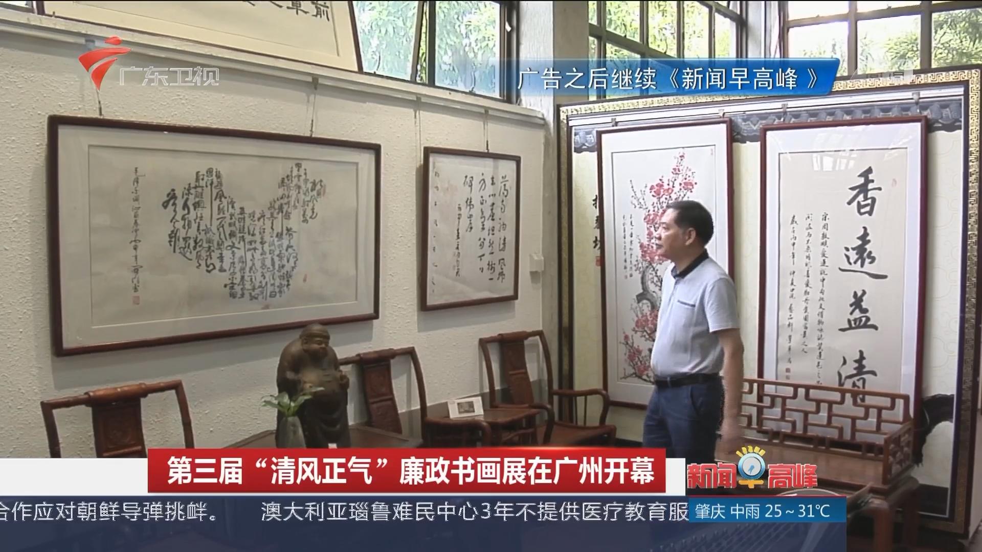 """第三届""""清风正气""""廉政书画展在广州开幕"""