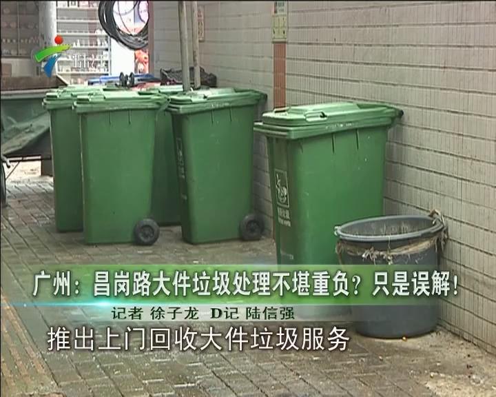 广州:昌岗路大件垃圾处理不堪重负?只是误解!