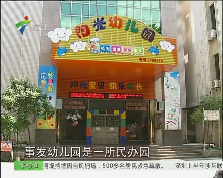 """德庆:女童幼儿园便便 竟被恐吓""""吃回去""""?"""