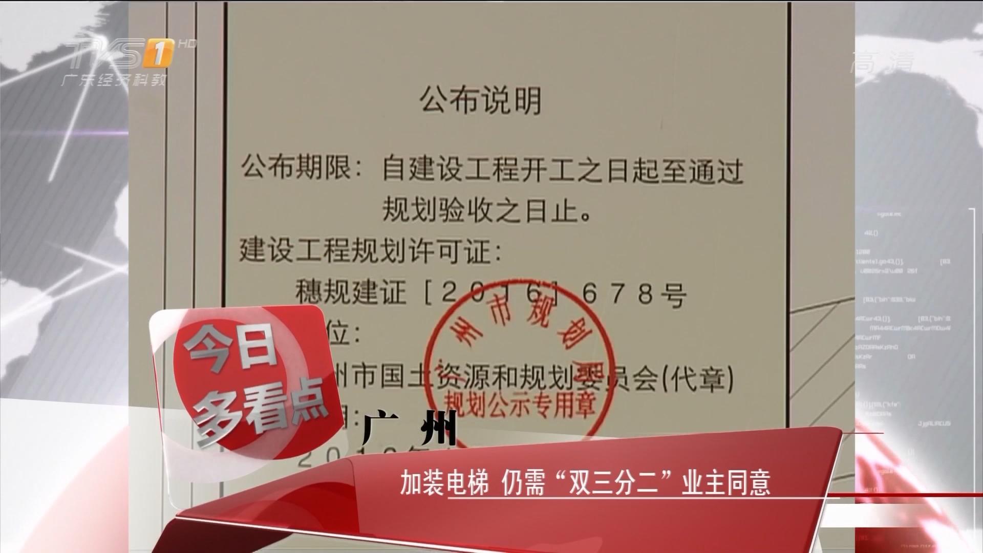 """广州:加装电梯 仍需""""双三分二""""业主同意"""