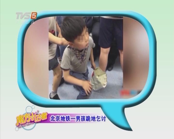 北京地铁一男孩跪地乞讨