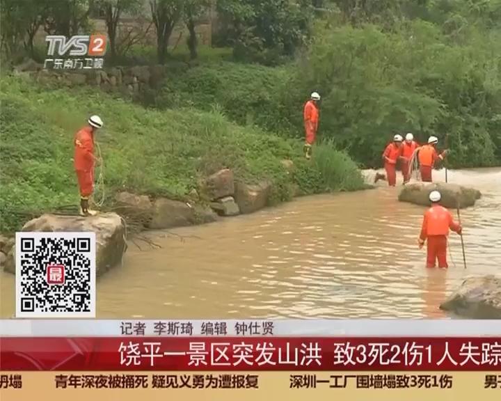 潮州:饶平一景区突发山洪 致3死2伤1人失踪